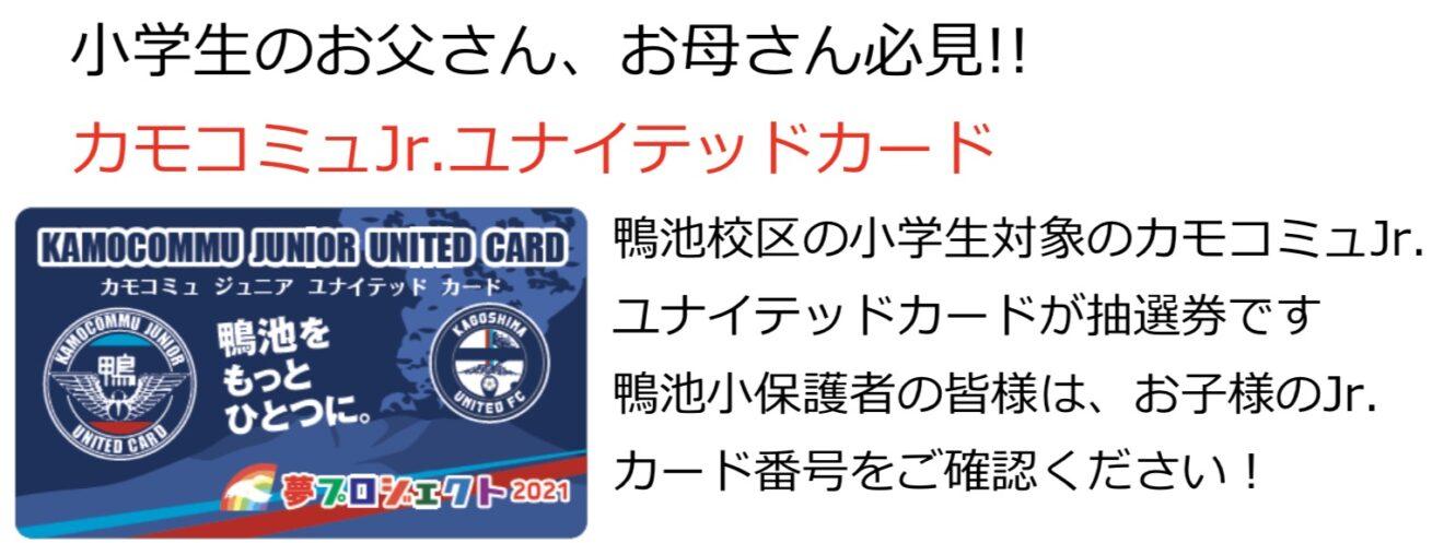 夢プロ抽選Jr.カードバナー